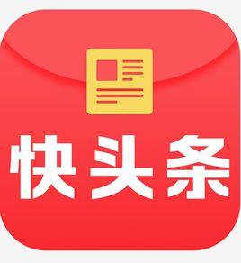 凤凰新闻快头条看新闻能赚钱吗?有没有类似搜狐新闻的app?